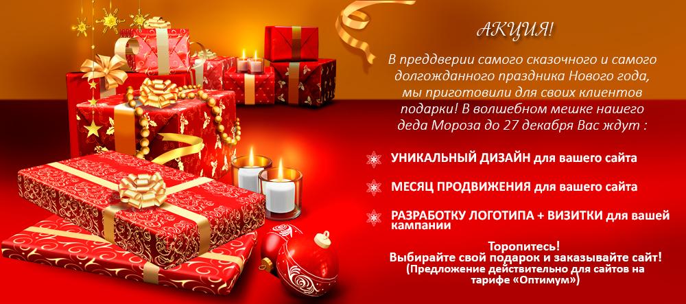 Акция на Новый год от Конструктора сайтов РосГид