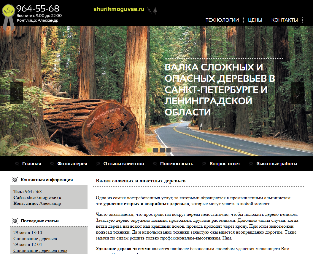 Shurikmoguvse.ru